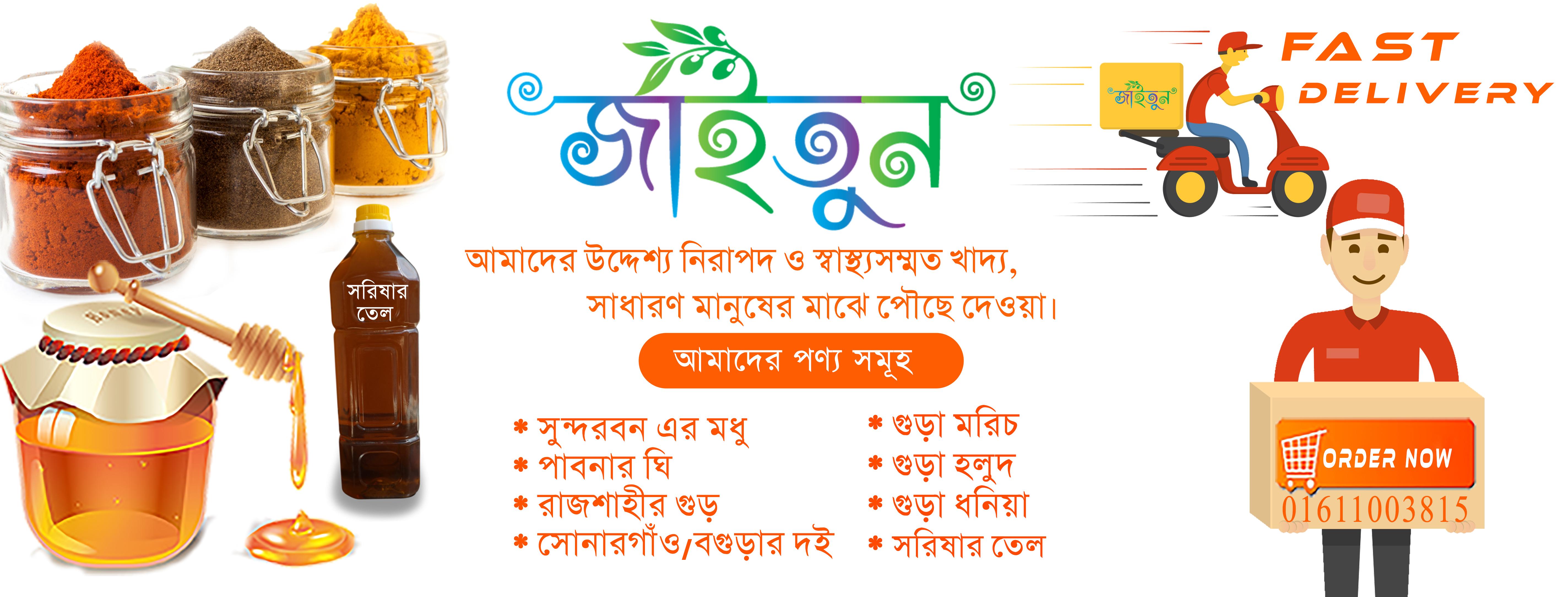 জাইতুন/zaitoonbd